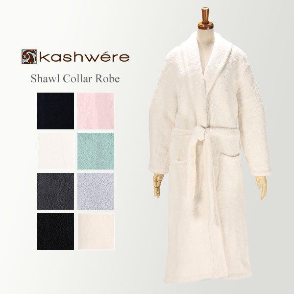 【全品5%OFFクーポン コードglv】【国内検針済】カシウェア Kashwere バスローブ ガウン レディース メンズ ルームウェア 部屋着 R-01 Bathrobe Gown Shawl Collar Robe ★