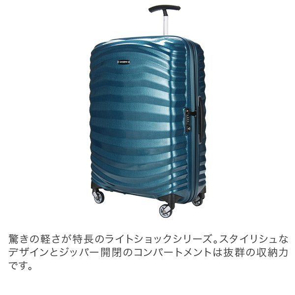 サムソナイト Samsonite ライトショック スピナー 73L 69cm 軽量 スーツケース 62765 Lite Shock SPINNER 69/25 キャリーバッグ 4輪 キャリー ★