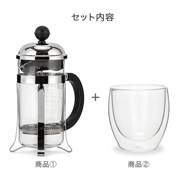 ボダム Bodum フレンチプレス 350mL + グラス 250mL 2個セット コーヒーメーカー ダブルウォールグラス シャンボール パヴィーナ 耐熱 ★