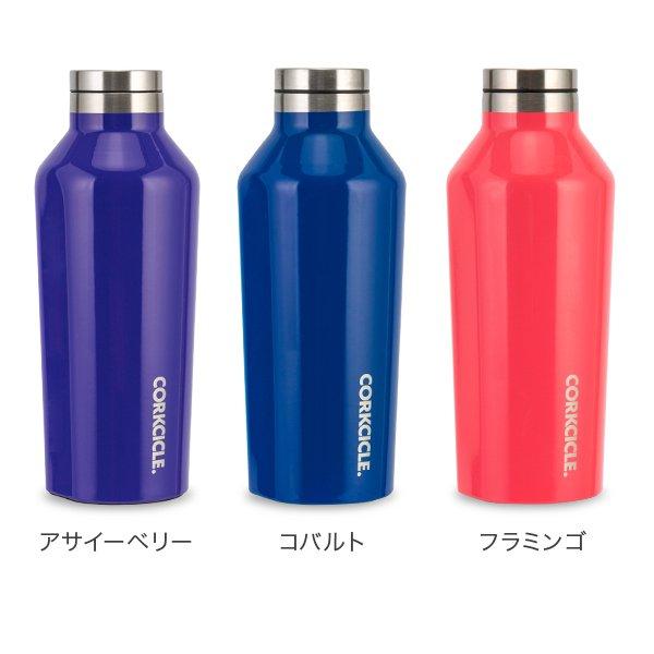 水筒 マグボトル コークシクル Corkcicle キャンティーン 270mL ステンレス ボトル Canteen 2009 保冷 保温 おしゃれ マイボトル