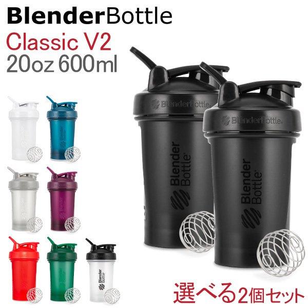 ブレンダーボトル BlenderBottle シェイカー 600mL 2個セット プロテインシェイカー クラシック 20オンス Classic V2 20oz ジム ボトル 水筒 ★