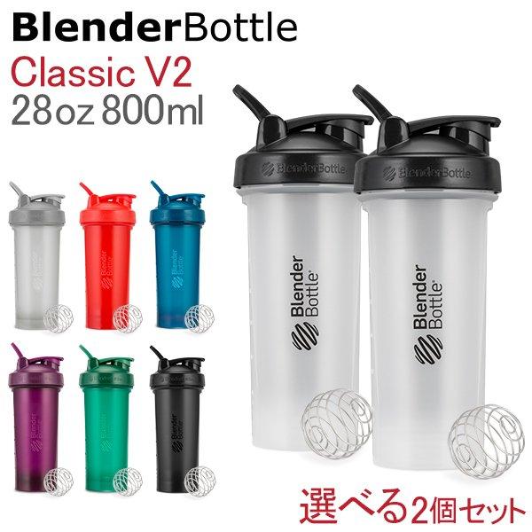 ブレンダーボトル BlenderBottle プロテインシェイカー クラシック V2 28オンス 800mL 2個セット おしゃれ シェイカー ボトル Classic V2 28 oz ★
