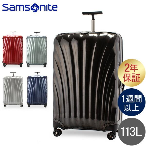 SAMSONITE サムソナイト Lite Locked ライトロック SPINNER 81/30 スピナー 113L 63735 スーツケース ★