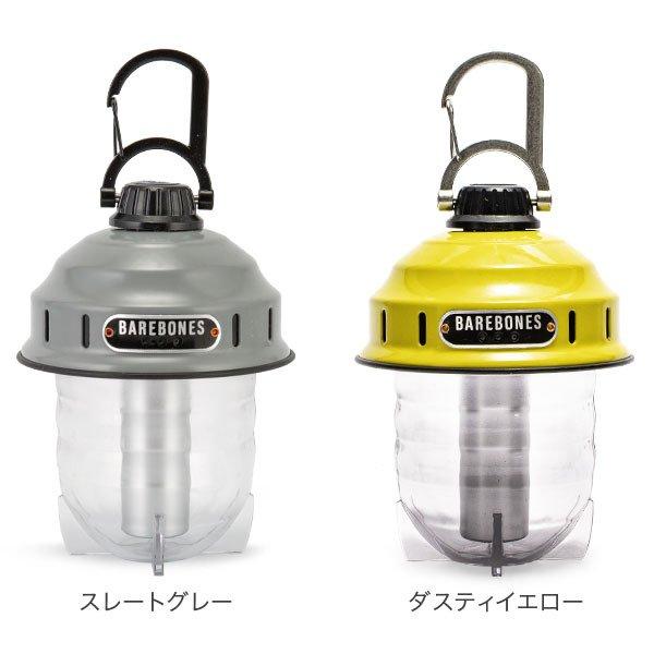 ベアボーンズ リビング Barebones Living ビーコンライト LED ランタン アウトドア キャンプ ライト 照明 Beacon Lantern ★