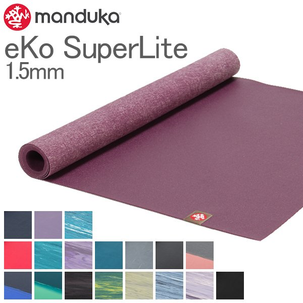 マンドゥカ Manduka ヨガマット 1.5mm エコスーパーライトマット トラベルマット 軽量 eKO SuperLite Mat 折りたたみ 持ち運び 旅行 1360 ★