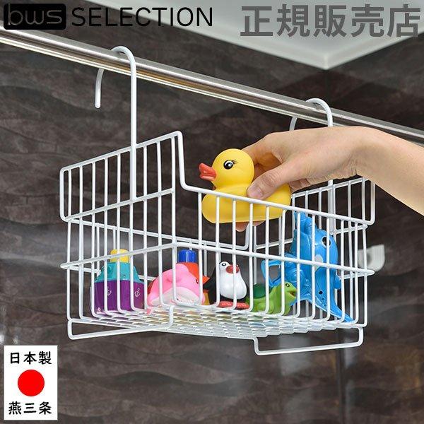 お風呂用バスケット おもちゃバスケット ビーワーススタイル カゴ 収納 お風呂 バスグッズ ラック IM-140016S be worth style bwsSELECTION