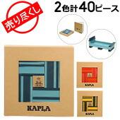【全品5%OFFクーポン コードglv】売り尽くしカプラ おもちゃ   魔法の板 カラー 40枚入 おもちゃ 玩具 知育 積み木 プレゼント Kapla