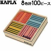 【全品5%OFFクーポン コードglv】カプラ おもちゃ オクト  魔法の板 オクトカラー カラーカプラ8色 100ピース 玩具 知育 積み木 プレゼント Kapla OCTO ★