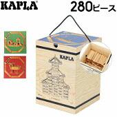 【全品5%OFFクーポン コードglv】カプラ おもちゃ   魔法の板 玩具 知育 積み木 プレゼント クリスマス 280 Kapla ★