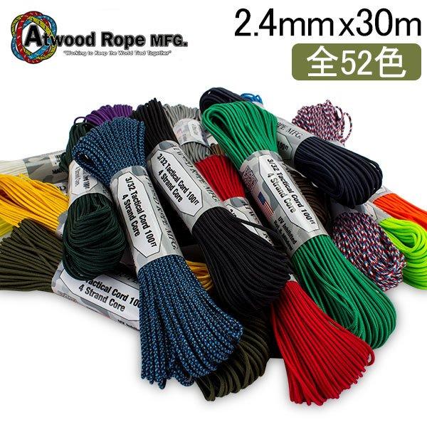 アトウッド Atwood タクティカル コード 4 STRAND TACTICAL CORD ロープ 100フィート 2.4mm × 30m パラシュートコード パラコード アウトドア テント