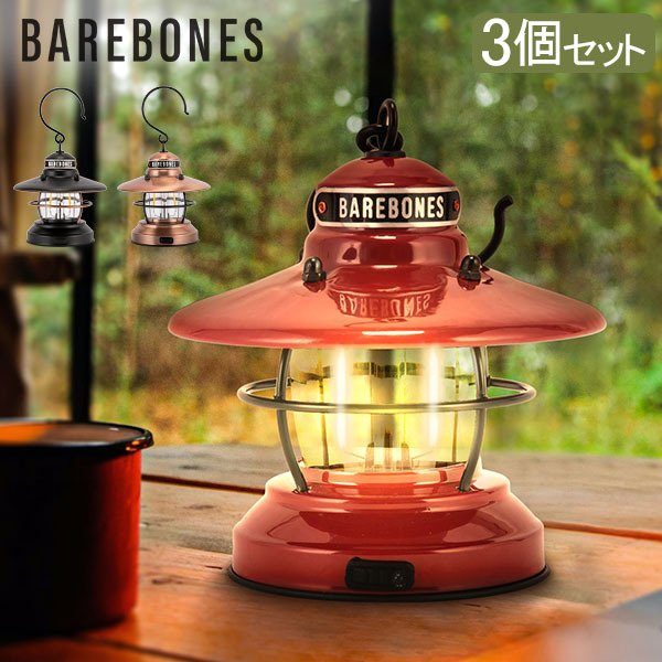 ベアボーンズ リビング Barebones Living ミニエジソン ランタン LED 単三電池式 アウトドア 3個セット LIV-277 Mini Edison Lantern ★