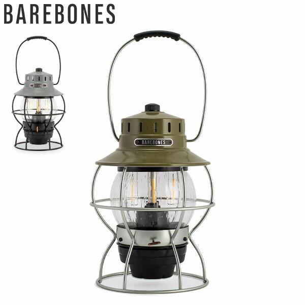 ベアボーンズ リビング Barebones Living レイルロード ランタン LED Railroad Lantern LIV-280 アンティークブロンズ アウトドア ランプ ★