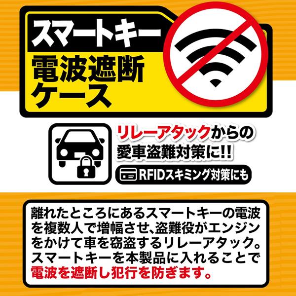 在庫あり 【防犯】KEYCACE テック スマートキー電波遮断ケース リレーアタック対策