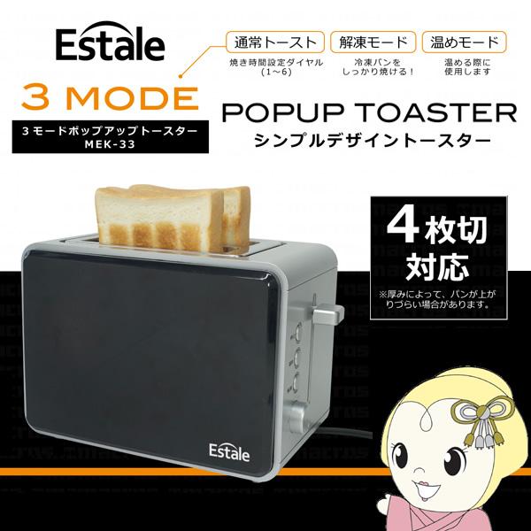 在庫あり MEK-33 マクロス Estale 3モードポップアップトースター