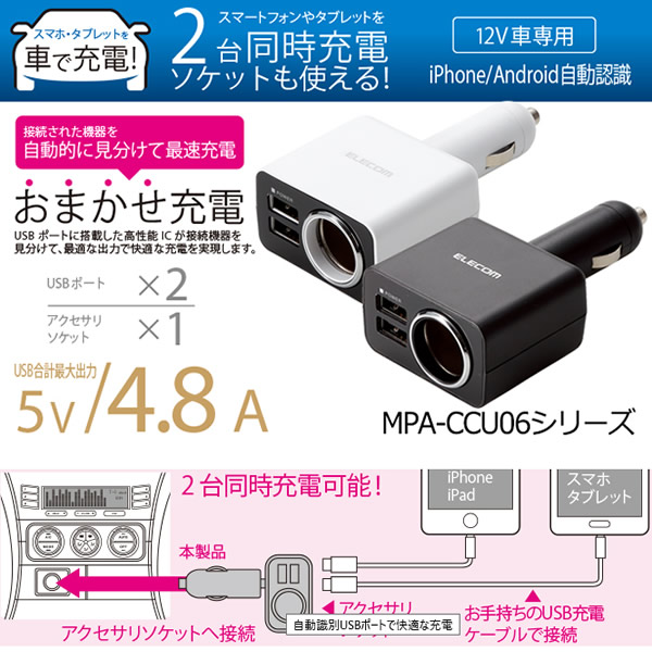 MPA-CCU06BK ELECOM エレコム USB カーチャージャー 車載充電器 12V車専用