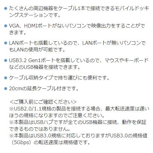 送料無料(沖縄・北海道・離島除く)■サンワサプライ USB3.2 Gen1モバイル ドッキングステーション USB-3H131BK