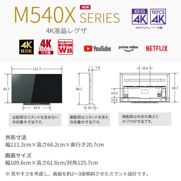 在庫僅少 送料無料(沖縄・北海道・離島除く)■東芝 50V型 4Kダブルチューナー搭載 4K液晶テレビ REGZA 50M540X
