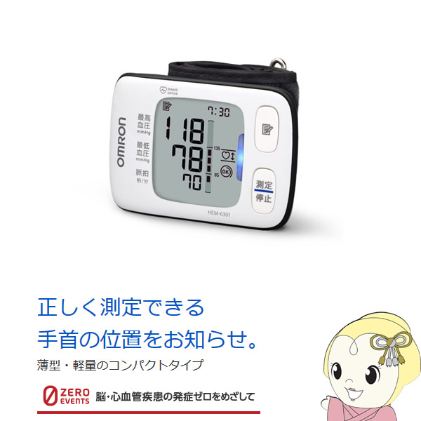 在庫僅少 送料無料(沖縄・北海道・離島除く)■オムロン 手首式血圧計 HEM-6301