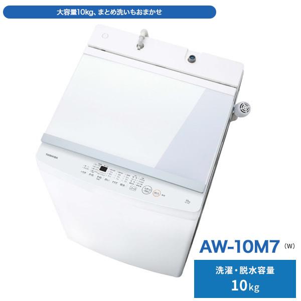 在庫僅少 送料無料(沖縄・北海道・離島除く)■AW-10M7-W 東芝 全自動洗濯機 10kg ピュアホワイト
