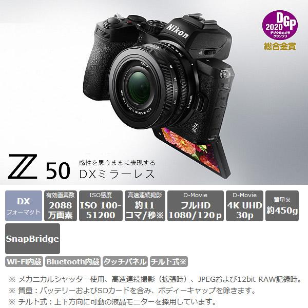 送料無料(北海道・沖縄・離島除く)■ニコン NIKON ミラーレス 一眼カメラ Z 50 ダブルズームキット