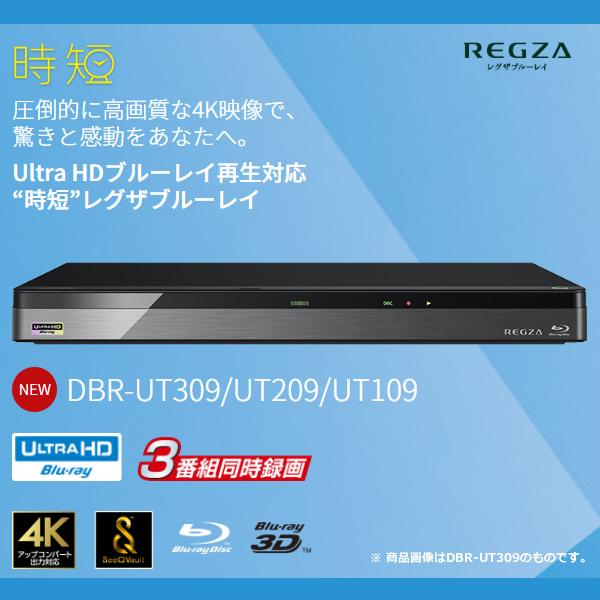 [予約 約1週間以降]送料無料(北海道・沖縄・離島除く)■DBR-UT109 東芝 3D対応ブルーレイレコーダー REGZA 1TB