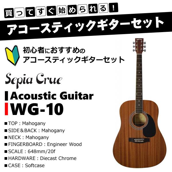 送料無料(北海道・沖縄・離島除く)■【メーカー直送】Sepia crue アコースティックギターセット ライトセット WG-10-MH-LSET