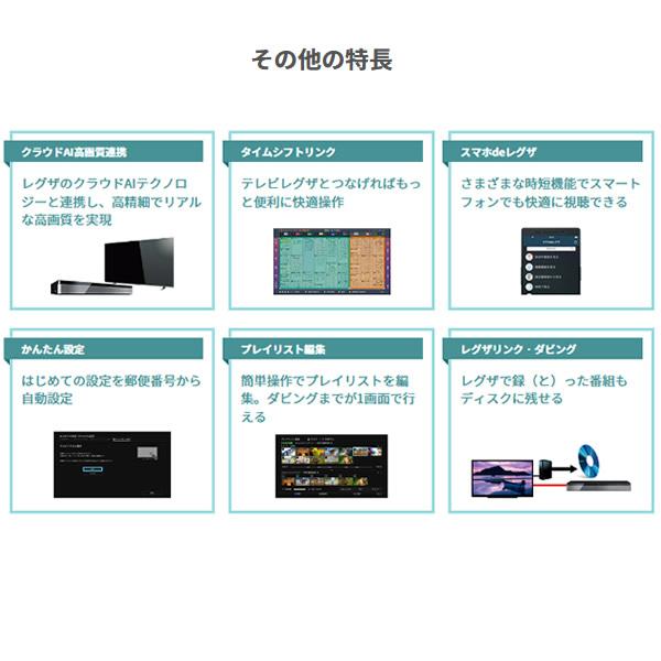 送料無料(北海道・沖縄・離島除く)■東芝 REGZA ブルーレイ ディスクレコーダー 3TB タイムシフトマシン 3チューナー DBR-M3010
