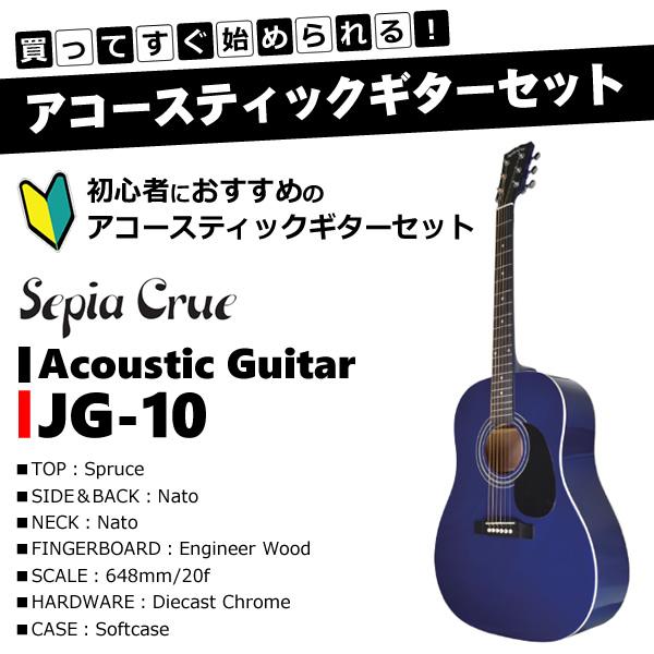 送料無料(北海道・沖縄・離島除く)■【メーカー直送】Sepia crue アコースティックギターセット ライトセット JG-10-BL-LSET
