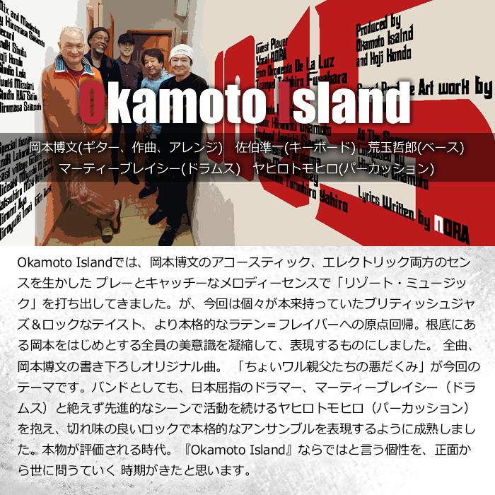 在庫あり 送料無料(沖縄・北海道・離島除く)■Okamoto Island「JOY5」