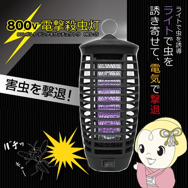 在庫あり macros マクロス 800V電撃殺虫灯 交流式 MES-15