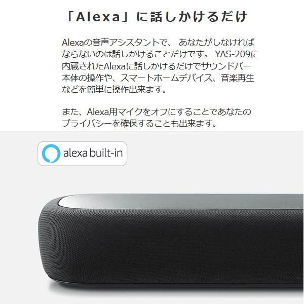 在庫僅少 送料無料(沖縄・北海道・離島除く)■YAS-209 ヤマハ サウンドバー Alexa搭載 HDMI DTS Virtual:X Bluetooth対応