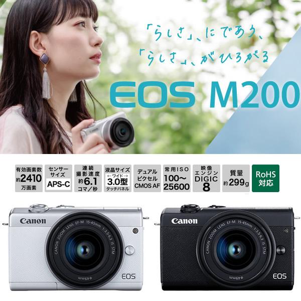 送料無料(北海道・沖縄・離島除く)■キヤノン ミラーレス 一眼カメラ EOS M200 EF-M15-45 IS STM レンズキット [ブラック]