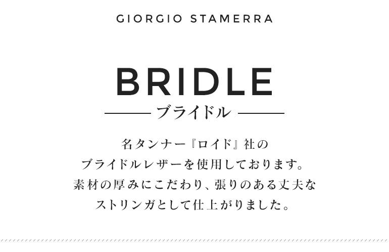 ストリンガ(ズボン用替えベルト) ブライドルレザー 幅3cm ウエスト97cmまで対応
