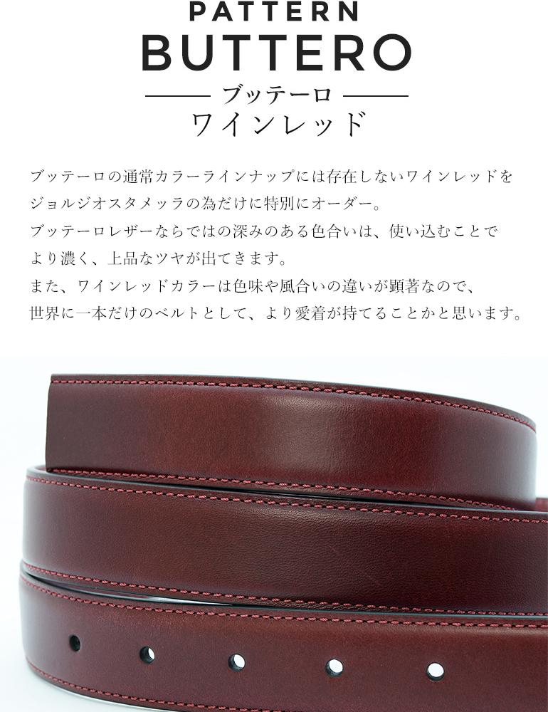 ストリンガ(ズボン用替えベルト) ブッテーロレザー 全長ウエスト97cmまで対応 幅3cm 全二色 ネロ ワインレッド