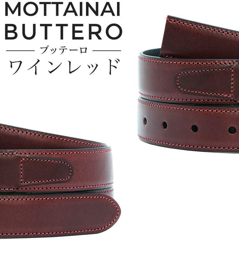 ストリンガ(ズボン用替えベルト) バックルなし 幅3cm ウエスト約137cmまで MOTTAINAI ブッテーロ ジョルジオ スタメッラ
