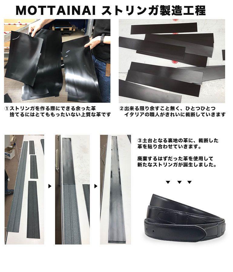 ストリンガ(ズボン用替えベルト) バックルなし 幅3cm ウエスト約97cmまで MOTTAINAI ブッテーロ ネロ ブラック ジョルジオ スタメッラ