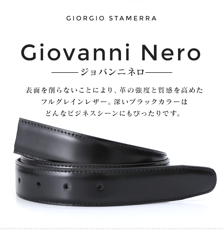 ストリンガ(ズボン用替えベルト) ジョバンニ フルグレインレザー 幅3cm ウエスト117cmまで対応