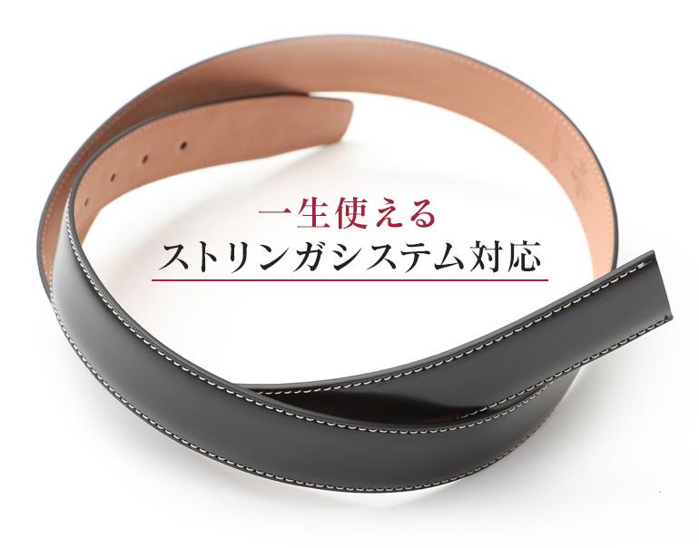 ストリンガ(ズボン用替えベルト) ジョバンニヌバック フルグレインレザー 幅3cm ウエスト127cmまで対応