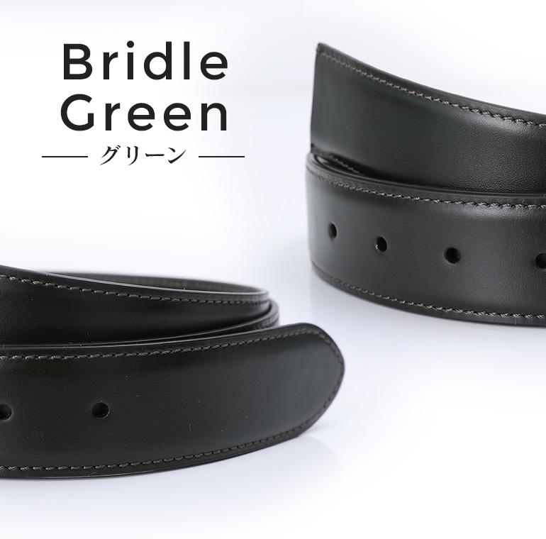 ストリンガ(ズボン用替えベルト) ブライドルレザー 幅3.5cm ウエスト107cmまで対応