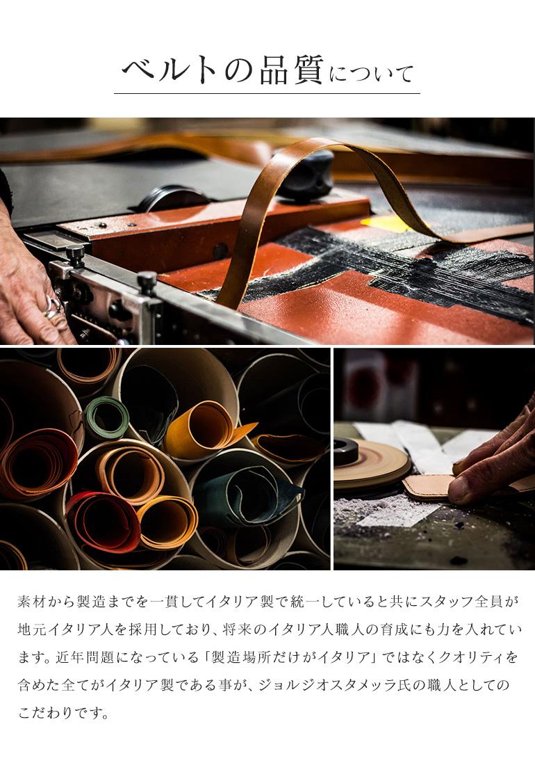 ストリンガ(ズボン用替えベルト) ブッテーロレザー 全長ウエスト107cmまで対応 幅3.5cm ネロ