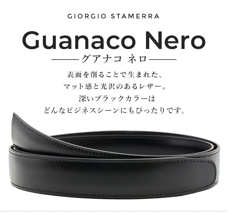 ストリンガ(ズボン用替えベルト) バックルなし 大きいサイズ ロングベルト ジョルジオスタメッラ 推奨ウエスト127cmまで 全長140cm 幅3cm グアナコ ビジネスベルト