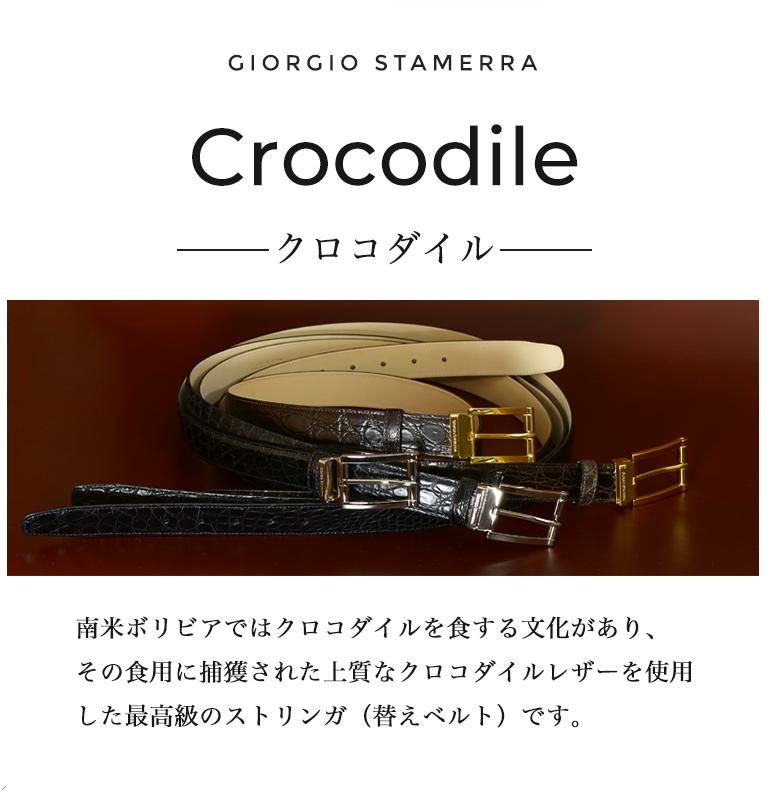 ストリンガ(ズボン用替えベルト) クロコダイルレザー ウエスト約107cmまで推奨 全長ウエスト107cmまで対応 幅3.5cm