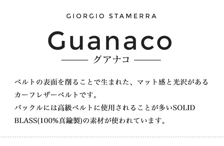ジョルジオ スタメッラ ベルト カーフレザー グアナコ ブラック シルバーバックル 幅3cm ウエスト107cmまで対応 ストリンガシステム 【名入れ無料】