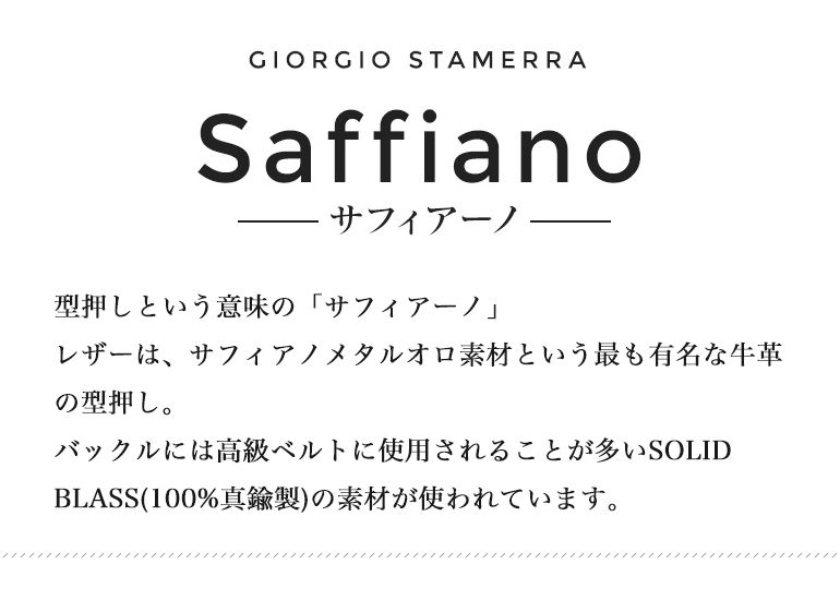 ジョルジオ スタメッラ ベルト カーフレザー サフィアーノ ブラック シルバーバックル 幅3cm ウエスト107cmまで対応 ストリンガシステム