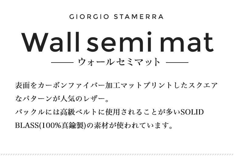 ジョルジオ スタメッラ ベルト カーフレザー ウォールセミマット ブラック カーボン調 シルバーバックル 幅3cm ウエスト107cmまで対応 ストリンガシステム