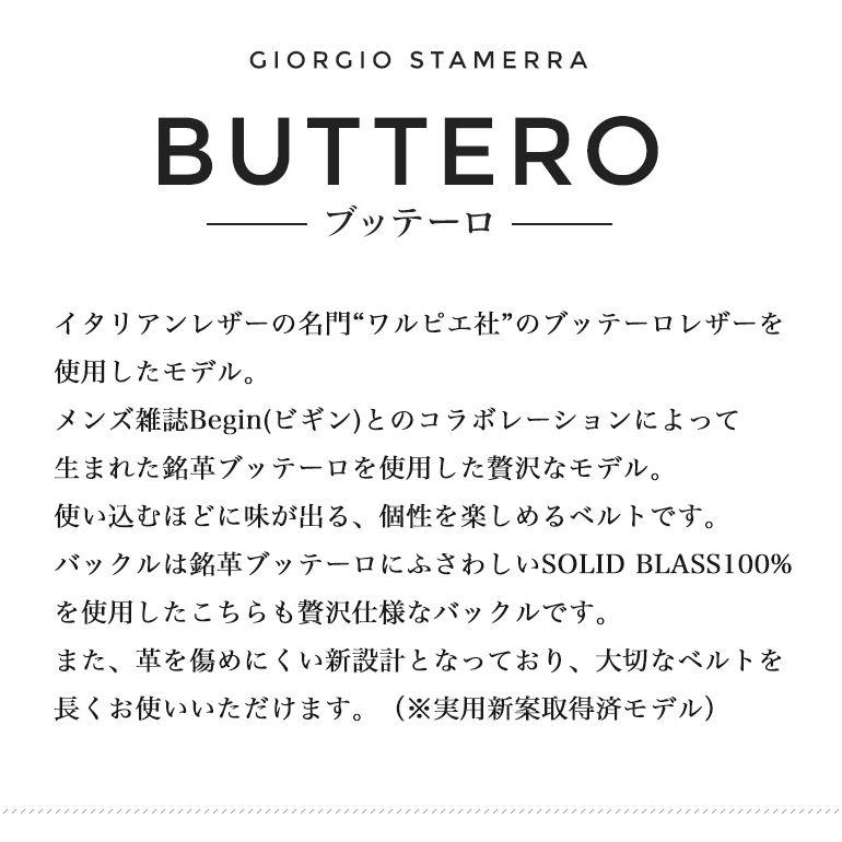 ジョルジオ スタメッラ ベルト ブッテーロ ネロ ゴールドバックル 幅3.5cm ウエスト107cmまで対応 ストリンガシステム