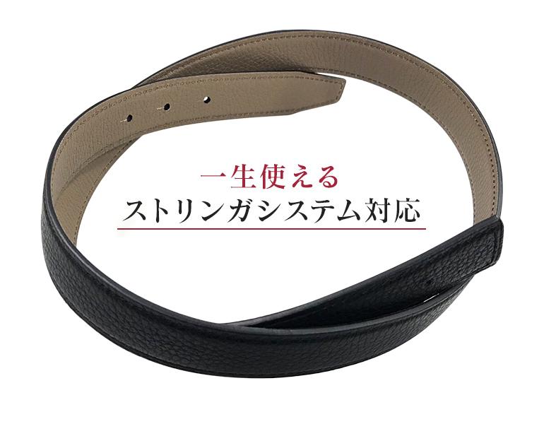 ストリンガ(ズボン用替えベルト) アルチェ 幅3cm エイコーン×プラート 推奨ウエスト約75cm〜100cmまで
