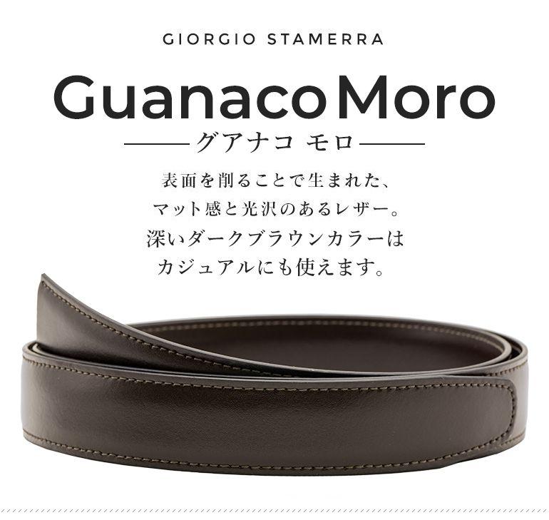 穴なし ストリンガ グアナコ 全長ウエスト107cmまで対応 幅3cm