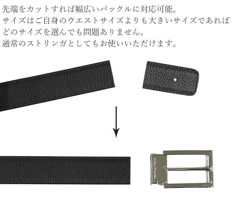 ストリンガ(ズボン用替えベルト) アルチェ 幅3cm ネロ×エイコーン 推奨ウエスト約75cm〜100cmまで