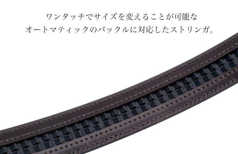 ストリンガ(ズボン用替えベルト) ジョバンニ オートロック式 フルグレインレザー 幅3cm ウエスト107cmまで対応